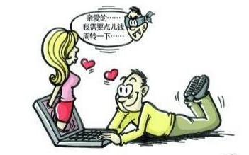 宋缘婚姻教你如何识别网络恋爱诈骗?